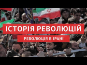 Революція в Ірані: перетворення прозахідної держави на близькосхідну деспотію