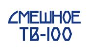 Смешное ТВ 100