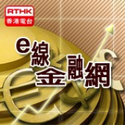 RTHK : e線金融網(普通話)