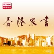 香港電台︰香港家書