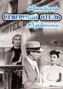 Северный отель