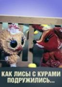 Как лисы с курами подружились