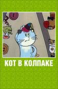 Кот в колпаке