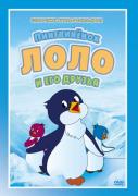 Приключение пингвиненка Лоло