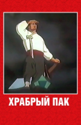 Храбрый Пак