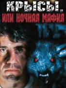 Крысы, или ночная мафия