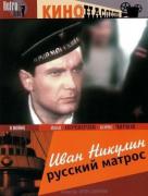 Иван Никулин русский матрос