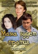 Мама будет против