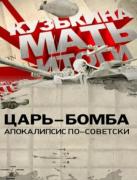 Царь-бомба: Апокалипсис по-советски