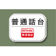 RTHK Putonghua Radio - 100.9 FM - Kowloon, Hong Kong