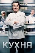 Кухня (2010)
